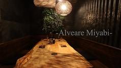 Alveare Miyabi アルヴェアーレ ミヤビ 金山店の写真