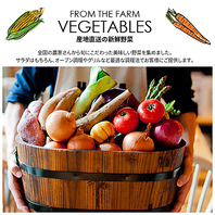 新鮮な国産食材を使用!