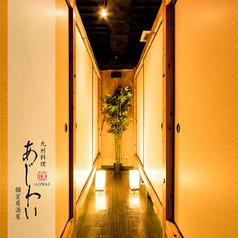 あじわい AJIWAI 新宿東口店の写真