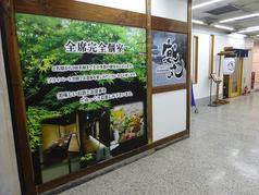 個室居酒屋 宴丸 ENmaru 浜松駅前店の外観3