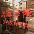 上海台所SAKABAのロゴ