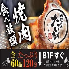 肉卸直送 焼肉 たいが 岐阜店特集写真1