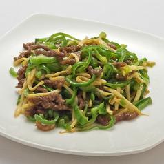 牛肉とピーマンの細切り炒め (小盆/中盆)