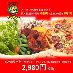 カラオケ ファンタジー 武蔵境店のコース写真