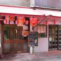 やきとり 志げる 北浦和本店の雰囲気1