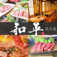 肉屋の炭火焼肉 和平 流川店の写真