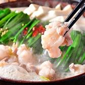 花の宴 金山駅店のおすすめ料理2