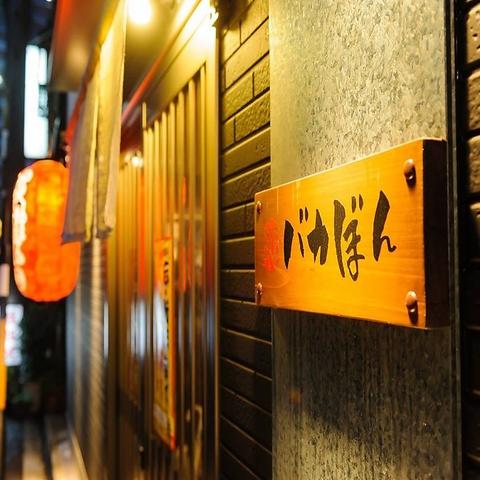 【金山】おばんざいと炙り焼き、豊富な日本酒が自慢!!知っておきたい1軒