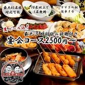 大衆串横丁 てっちゃん KT3条店の写真