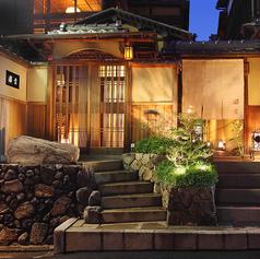 天ぷら 圓堂 八坂本店の写真