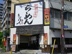紀州和歌山ラーメン きぶんや 関目1号線店