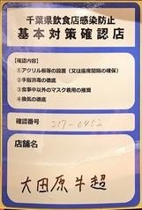 大田原牛超 柏店の雰囲気1
