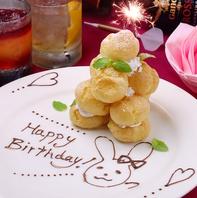 誕生日特典★ご用意!