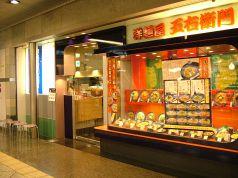 洋麺屋 五右衛門 広島駅ビル店の写真