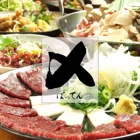 ダシがクセになるもつ鍋、熊本県産馬刺し、甘辛い串が自慢のお店。八丁堀で好立地!