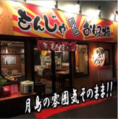鉄板居酒屋 月島もんじゃ もんたま 千葉駅前店の写真