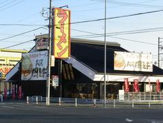 丸源ラーメン 豊川店の写真