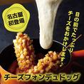 大流行♪【チーズドッグ】(栄/バル/チーズ/韓国)