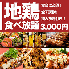 鳥錦 とりきん 錦糸町店の特集写真