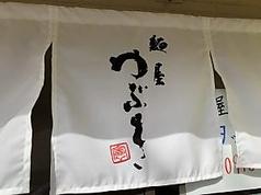 麺屋 ゆぶき 筑紫野店の写真