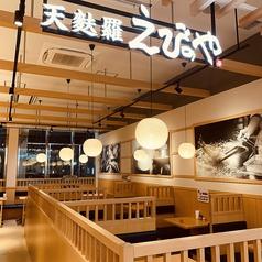 天婦羅えびのや さんすて岡山駅店の写真