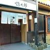 惚太郎 鎌倉小町店のおすすめポイント3