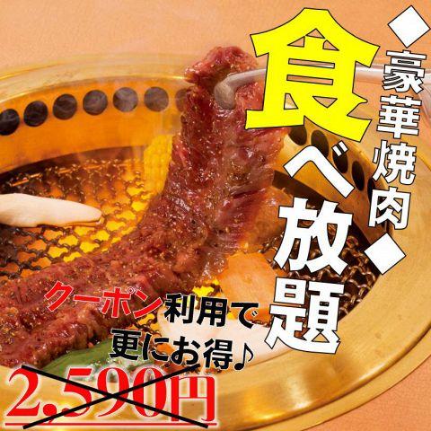 ◆豪華!♪牛タン♪こだわり逸品も食べ放題◆満足食べ放題!!