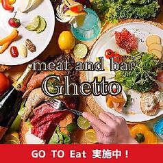 meat and bar Ghetto ミート アンド バー ゲットゥー 岡崎駅前店の写真