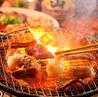 韓国焼肉専門店 山賊のおすすめポイント1