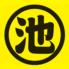大衆居酒屋 いけ屋 千葉富士見店のロゴ