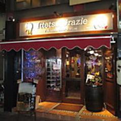 焼肉 いってつ Grazie 烏丸店の外観1