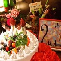 記念日のお祝いや各種貸切パーティをリーズナブルに。