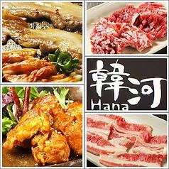 韓国料理 HANA 韓河 はな 立町店の写真
