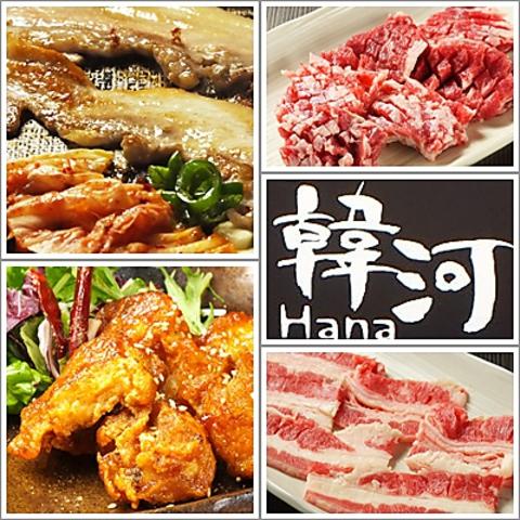 焼肉&サムギョプサル&韓国料理食べ放題※ご予約はお早目に!!