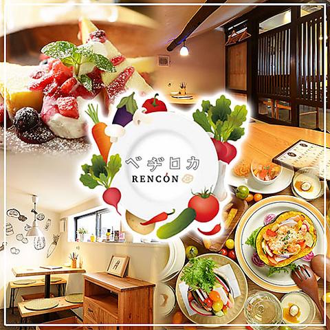 【ベヂロカ】の2号店♪身体に優しいお野菜がたっぷり楽しめる、お野菜バル