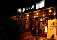 京の台所蒼い月の写真