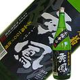 【秀鳳】超辛口(特別純米) 山形県産/日本酒度:+10 / 酸度:1.4