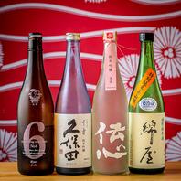 店主厳選!!人気の日本酒を取り揃え♪