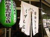 仙臺麺屋 しゃもの詳細