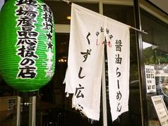 仙臺麺屋 しゃもの写真