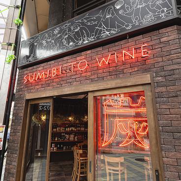 炭火とワイン 堺東店の雰囲気1
