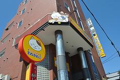 カラオケ本舗 まねきねこ 野幌店の写真