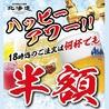 北海道 戸塚東口店のおすすめポイント1