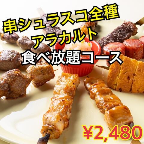 シュラスコ×チーズフォンデュ★たっぷり180分飲放題付コースはお得な2980円~