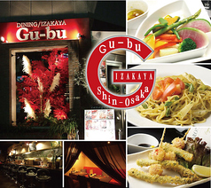 グーブ Gu-Buの写真