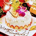 誕生日・記念日の特典も♪大切なひとの誕生日。。そんなお客様の大切なひとときをお手伝いさせていただきます。誕生日以外にも歓迎会、送別会、結婚祝い、飲み会・合コン・女子会なんでもお任せ下さい♪クーポン利用でメッセージ入りデザートプレートを贈呈させていただきます。是非ご利用ください♪