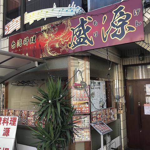"""""""台湾料理 盛源"""""""