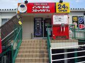 フリースペース延岡 宮崎のグルメ