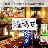 海鮮と産地鶏の炭火焼き とりさい 鶏菜 静岡駅前店の写真