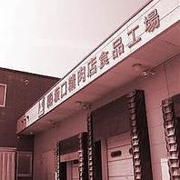 焼肉王国北見の名店